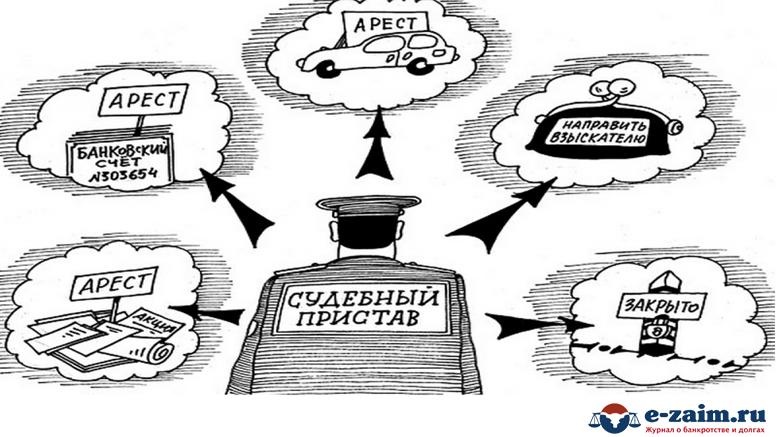 Как купить арестованное переданное на реализацию имущество у судебных приставов-1