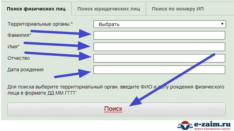 Как проверить задолженность на сайте должников-2