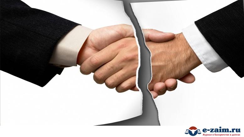 Как расторгнуть кредитный договор с банком-1