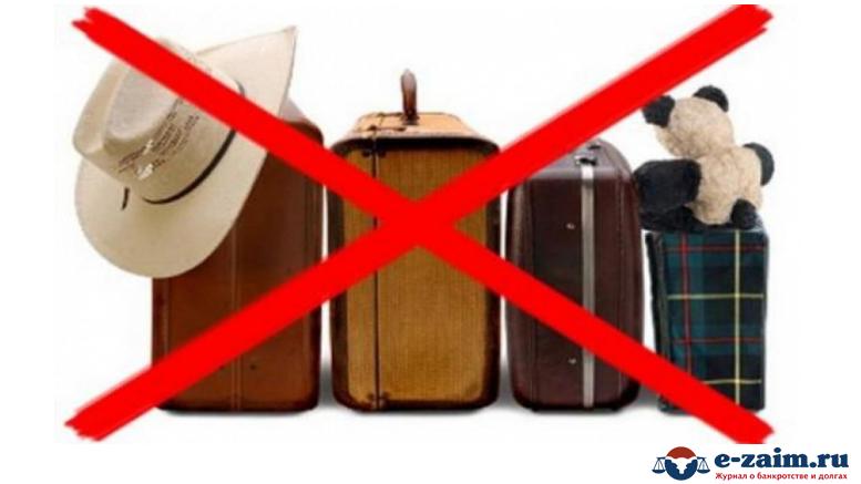 Как узнать о наличии запрета выезда за границу_1