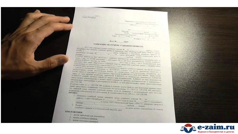 образец заявление отмена судебного приказа