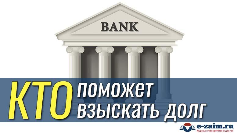 Исполнительный лист сразу в банк