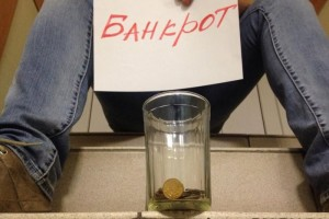 Как признать себя банкротом – Аукционы и торги по банкротству