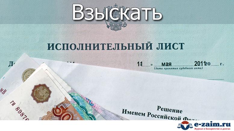 Как взыскать долг по исполнительному листу с юридического лица