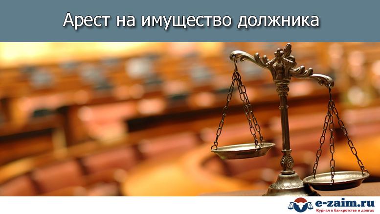 акт описи арестованного имущества образец