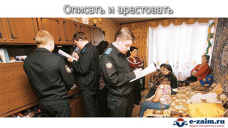 nalozhit-arest-na-dolzhnika2