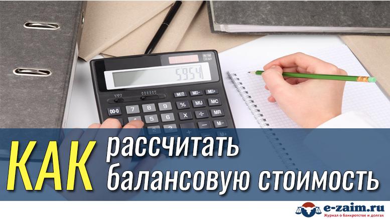 Балансовая стоимость имущества_1