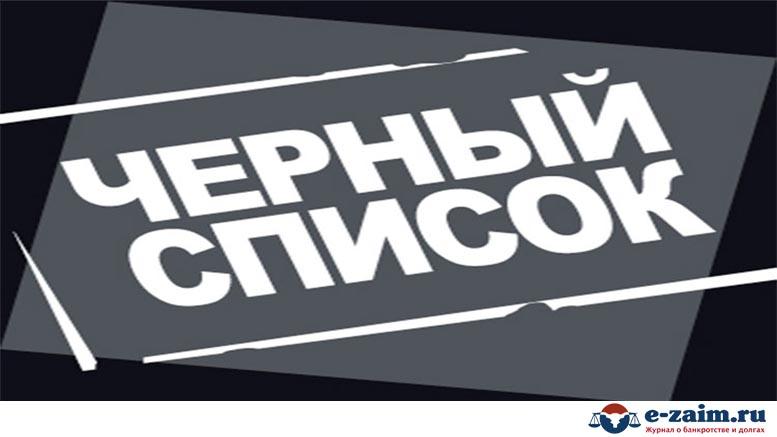 Черный список неплательщиков по кредитам в россии