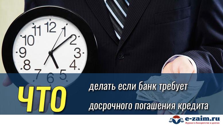 Если банк требует полное погашения долга что делать 24