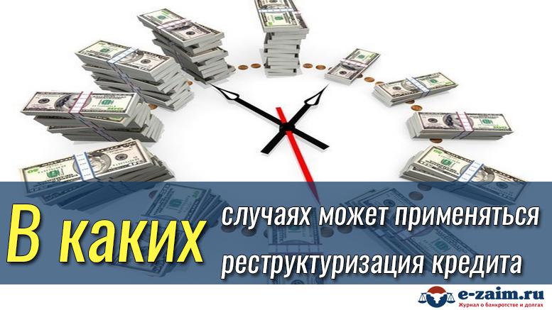 Что такое реструктуризация долга по кредиту-1