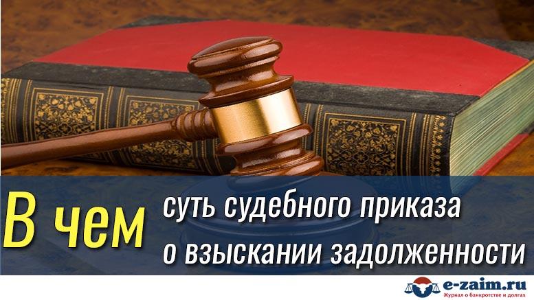 Cудебный приказ о взыскании долга_1