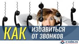 Как избавиться от звонков из банка