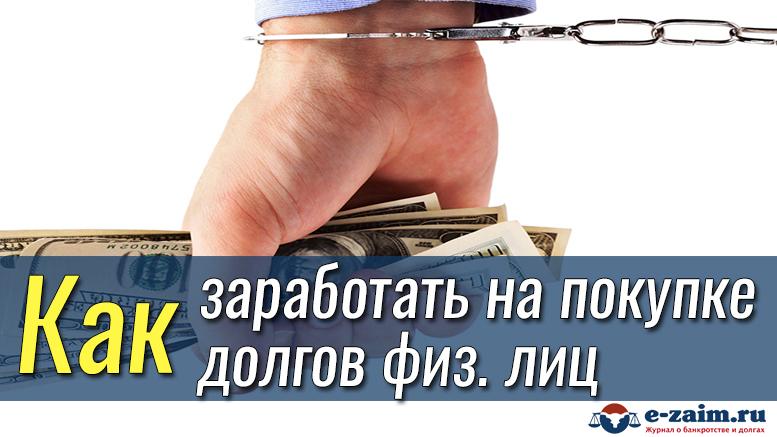 Продать долги физических лиц в москве этих сенаторов