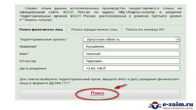 Как найти должников, список на сайте судебных приставов_1