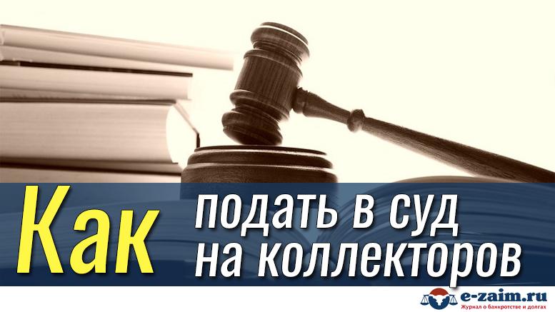 Почему банки не подают в суд на должников по кредитам 4