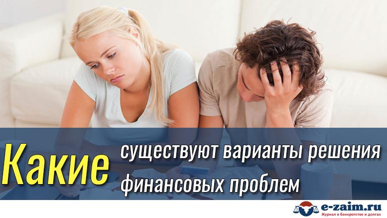 Как решить финансовые проблемы_1
