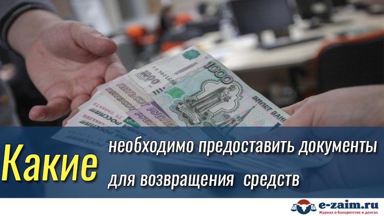 Как воспользоваться страховкой, выплата страховки по кредиту_миниатюра_2