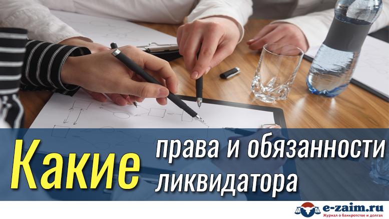 Какая предусмотрена ответственность ликвидатора при ликвидации ООО_1