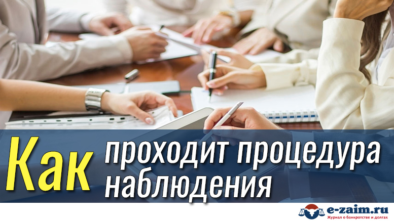 Какая процедура и порядок банкротства предприятий и организаций_2
