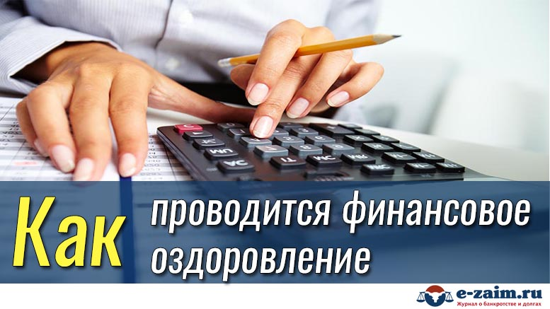 Какая процедура и порядок банкротства предприятий и организаций_4