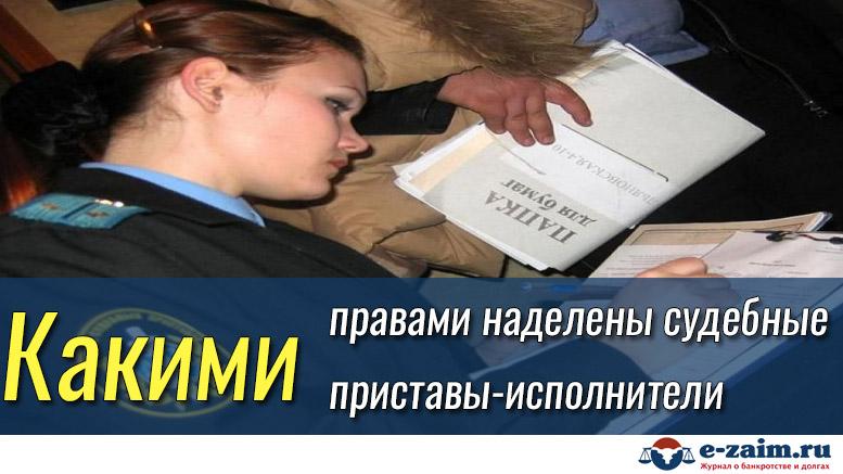 Какие права у судебных приставов_1