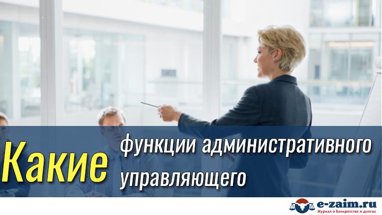 Кто такой административный управляющий, его главные функции_1