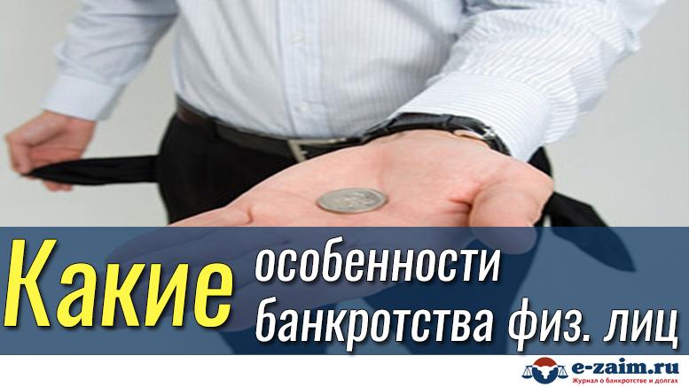Последствия банкротства физического лица для должника