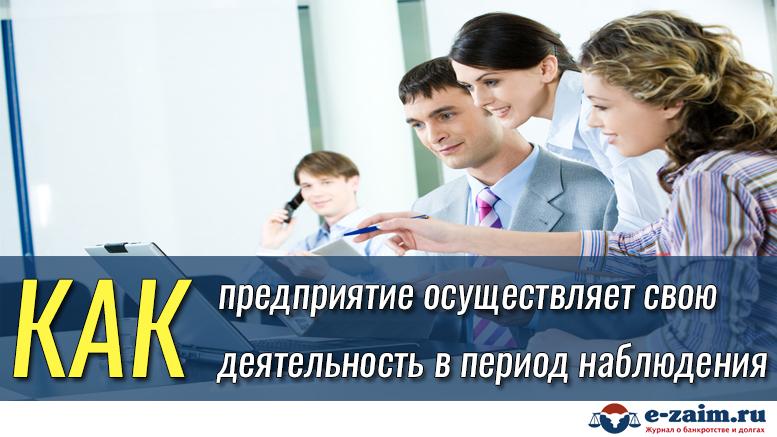 Процедура наблюдения при банкротстве и сроки ее завершения_1