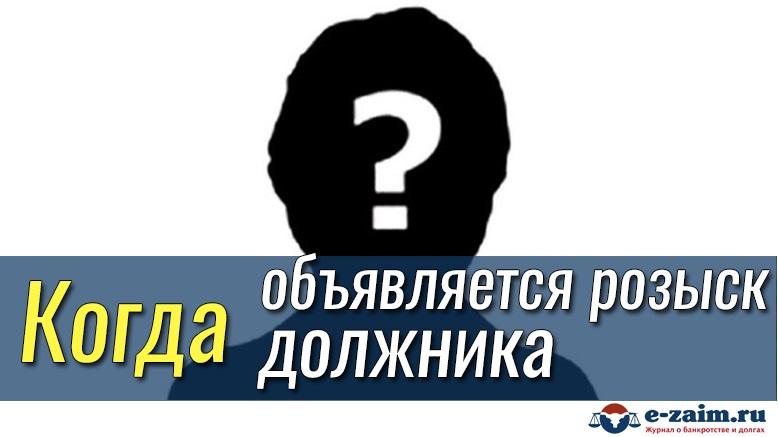 Розыск должника и его имущества в исполнительном производстве_1