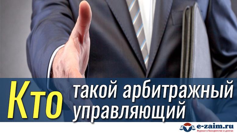 Саморегулируемая организация арбитражных управляющих, список организаций_1