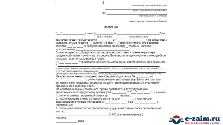 Заявление на пролонгацию кредита образец