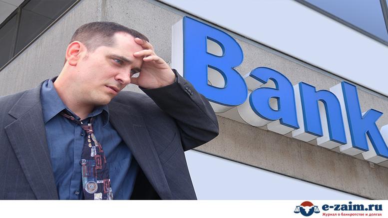 хотел Что делать если ваш долг выкупил другой банк Если только