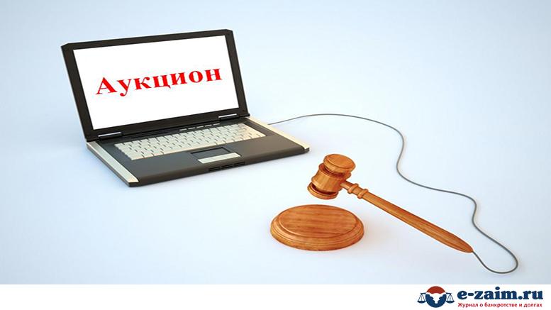 Электронные торги по реализации арестованного имущества_1