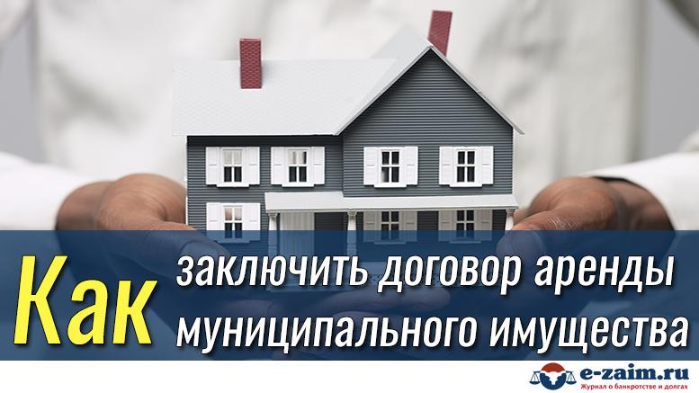 Конкурс на право аренды муниципальной собственности