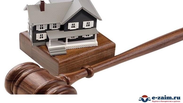 Покупка недвижимого имущества на публичных и электронных торгах_2