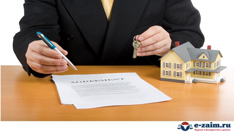 изменения в продаже недвижимого имущества умолк