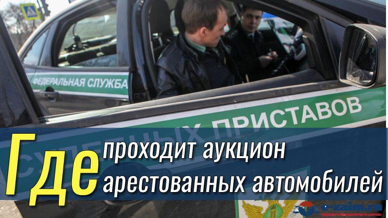 Продажа конфискованных автомобилей судебными приставами уфа