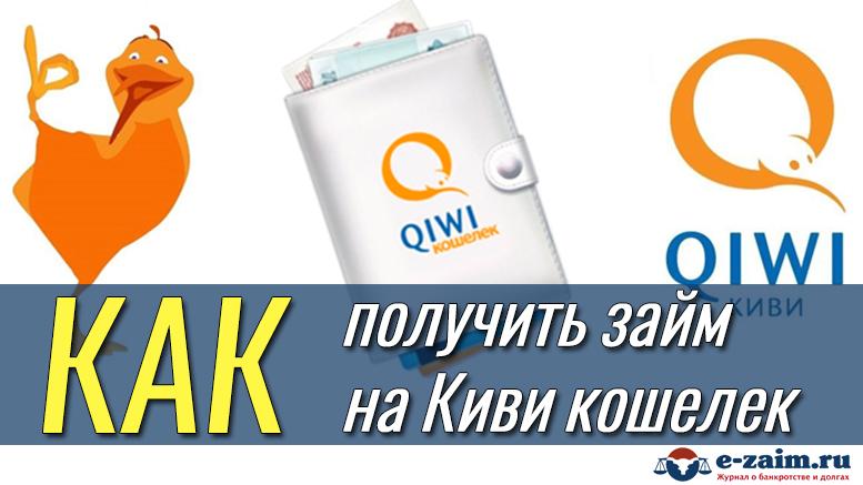 Cashrussia ru займ на киви кошелек срочно