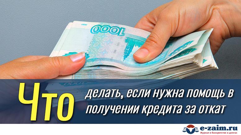 Где можно взять кредит если дают