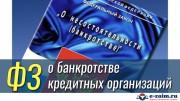 Федеральный закон о банкротстве кредитных организаций