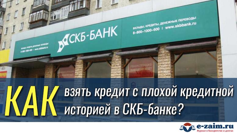 В каких банки дает плохой историей