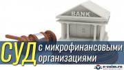 Подают ли в суд микрофинансовые организации