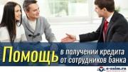 Помощь в получении кредита от сотрудников банка