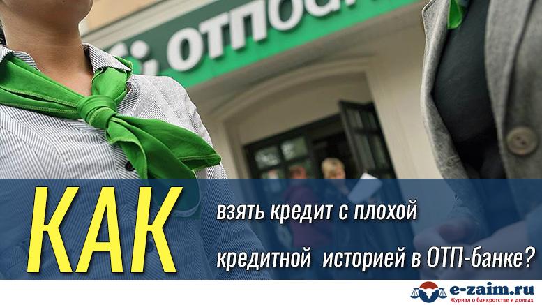 в каком банке можно взять кредит с плохой кредитной историей в мончегорске
