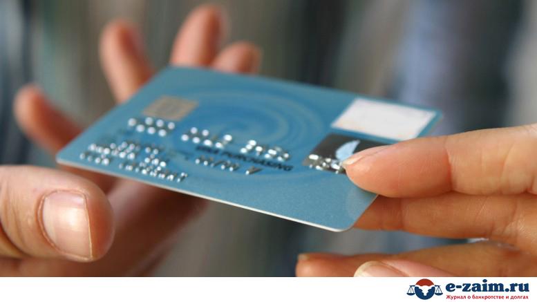 кредитная карта 1