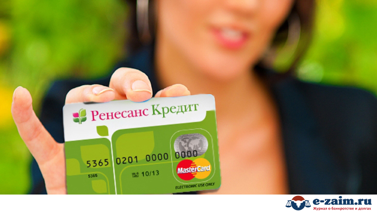 кредитная карта ренессанс