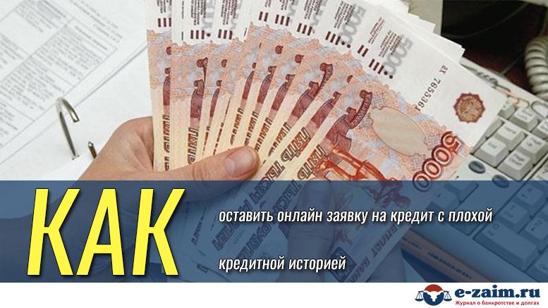 Нужно 100000 рублей с плохой кредитной историей