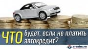 Что будет если не платить кредит на автомобиль?