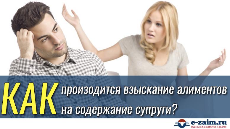 взыскание алиментов на нетрудоспособную супругу ничего почувствуешь
