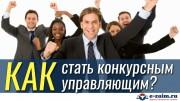 Как стать конкурсным управляющим, его полномочия, права и обязанности